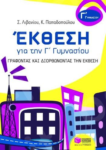 Έκθεση για την Γ΄ Γυμνασίου (Γράφοντας και διορθώνοντας την Έκθεση) - Παπαδοπούλου, Λιβανίου - Γ΄ Γυμνασίου - Πατάκης