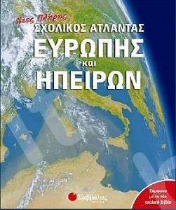 Νέος Πλήρης Σχολικός Ατλαντας (Ευρώπης & Ηπείρων)  - Εκδόσεις Σαββάλας