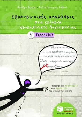 Ερμηνευτικές αναλύσεις στα Κείμενα νεοελληνικής λογοτεχνίας με CD-ROM - Μερτίκα, Πανουργιά - Σαββανή, - Α΄ Γυμνασίου - Πατάκης