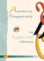 Ασκήσεις Γραμματικής της Γερμανικής Γλώσσας 2 - Βιβλίο Ασκήσεων  (Εκδόσεις Κουναλάκη)
