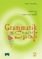 Grammatik macht Spaß 2 - Βιβλίο Μαθητή