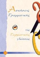 Ασκήσεις Γραμματικής της Γερμανικής Γλώσσας 1 - Βιβλίο Ασκήσεων  (Εκδόσεις Κουναλάκη)