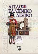 Αγγλοελληνικό λεξικό - Εκδόσεις Γιάννη Ρίζου