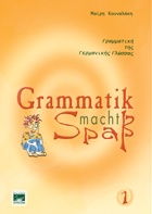 Grammatik macht Spaß 1 - Βιβλίο Μαθητή