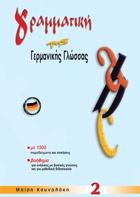 Γραμματική της Γερμανικής Γλώσσας 2 - Βιβλίο Μαθητή - (Εκδόσεις Κουναλάκη)