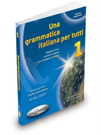 Una grammatica italiana per tutti - επίπεδο 1 (Α1-Α2)  -  (Βιβλίο του μαθητή)
