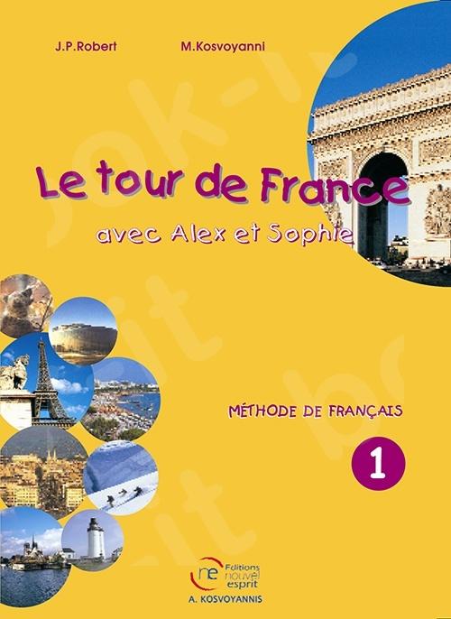 Le tour de France 1 - Livre de l'élève (Βιβλίο Μαθητή)