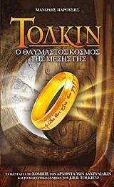Τόλκιν - Συγγραφέας: Μανώλης Παρούσης - Εκδόσεις Anubis