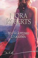Το πιο κρίσιμο στοίχημα - Συγγραφέας :Nora Roberts - Εκδόσεις: Bell / Χαρλένικ Ελλάς