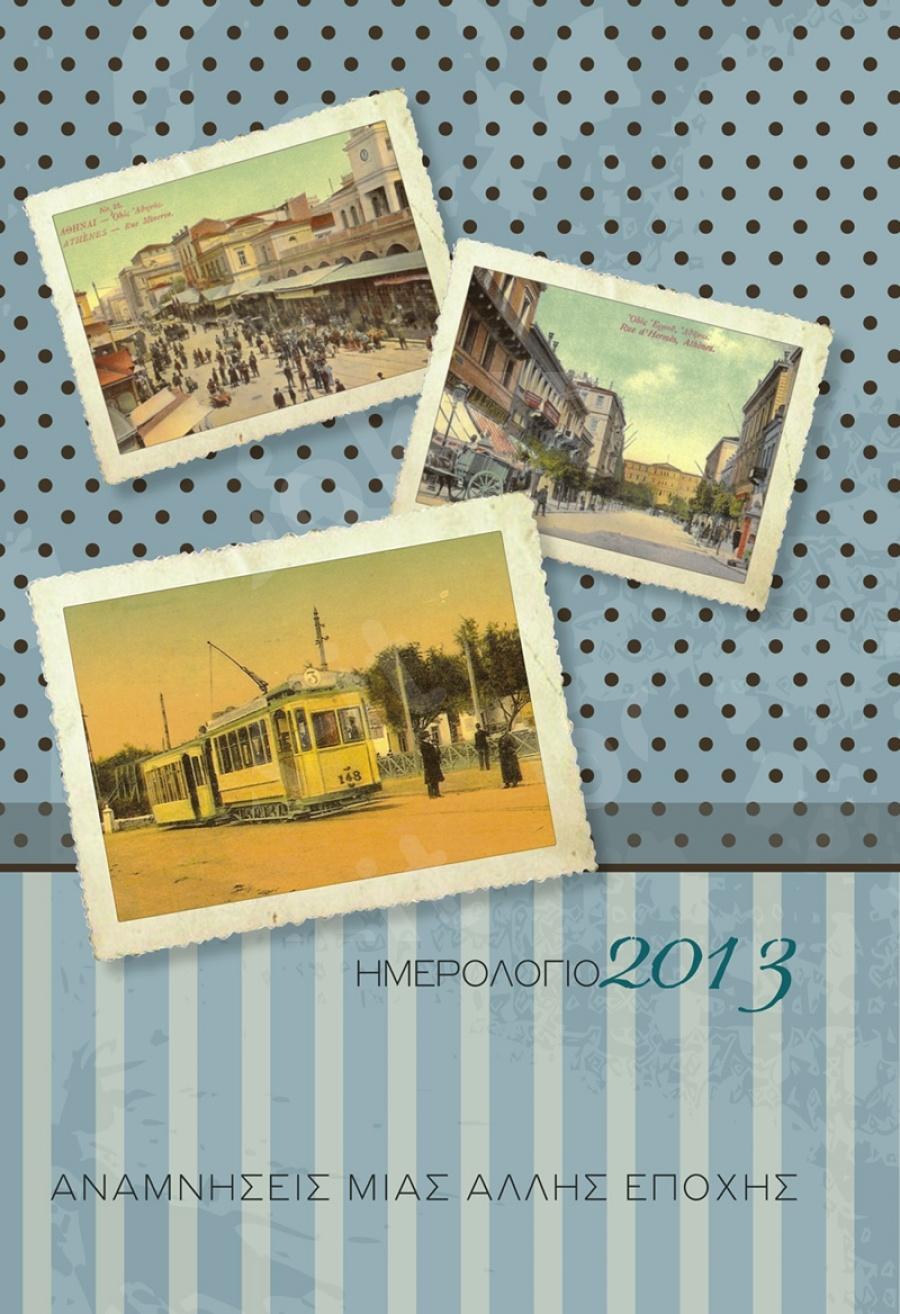 Ημερολόγιο 2013, αναμνήσεις μιας άλλης εποχής  - Εκδόσεις Ωκεανίδα