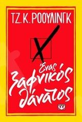 Ένας ξαφνικός θάνατος - Συγγραφέας: J. K. Rowling - Εκδόσεις Ψυχογιός
