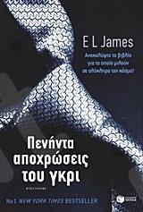 Πενήντα αποχρώσεις του γκρι - Συγγραφέας: E. L. James - Εκδόσεις Πατάκη