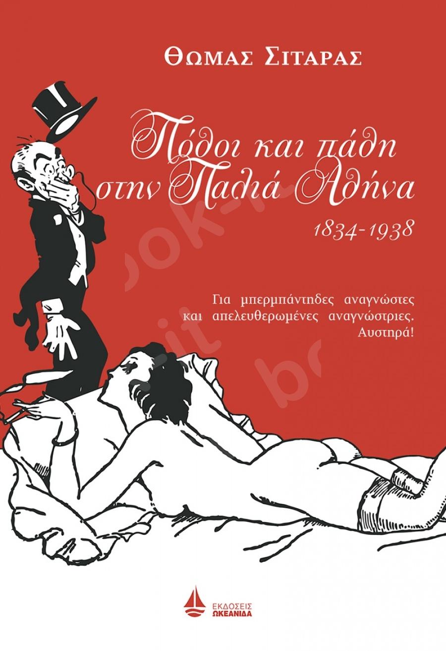Πόθοι και πάθη στην παλιά Αθήνα - Συγγραφέας: Σιταράς Θωμάς - Εκδόσεις Ωκεανίδα