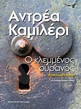 Ο κλεμμένος ουρανός (Φάκελος Ρενουάρ) - Συγγραφέας: Αντρέα Καμιλλέρι - Εκδόσεις Καστανιώτη