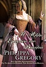Η άλλη ερωμένη του βασιλιά - Συγγραφέας: Philippa Gregory - Εκδόσεις Anubis