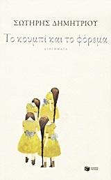 Το κουμπί και το φόρεμα - Συγγραφέας: Σωτήρης Δημητρίου - Εκδόσεις Πατάκη