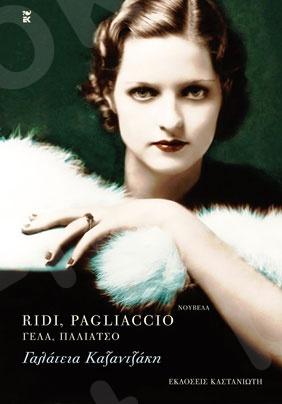 Ridi, pagliaccio (Γέλα, παλιάτσο) - Συγγραφέας: Γαλάτεια Καζαντζάκη - Εκδόσεις Καστανιώτη