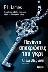 Πενήντα αποχρώσεις του γκρι: Απελευθέρωση - Συγγραφέας: E. L. James - Εκδόσεις Πατάκη