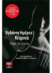 Ογδόντα ημέρες κίτρινο - Συγγραφέας: Τζάκσον Βίνα - Εκδόσεις Λιβάνη