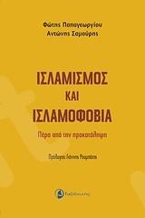 Ισλαμισμός και ισλαμοφοβία - Συγγραφέας: Φώτης Παπαγεωργίου, Αντώνης Σαμούρης - Εκδόσεις Ταξιδευτής