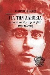 Για την αλήθεια - Συγγραφέας: Αντόνιο Γκράμσι - Εκδόσεις Στοχαστής