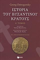 Ιστορία του βυζαντινού κράτους - Συγγραφέας: Georg Ostrogorsky - Εκδόσεις Πατάκη