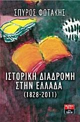 Ιστορική διαδρομή στην Ελλάδα (1828-2011) - Συγγραφέας:Σπύρος Φωτάκης - Εκδόσεις Λιβάνη