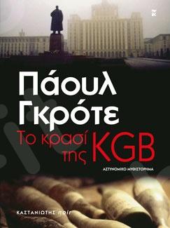 Το κρασί της KGB - Συγγραφέας: Πάουλ Γκρότε - Εκδόσεις Καστανιώτη