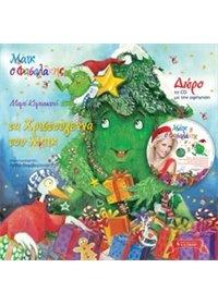 """Μάικ ο Φασολάκης: Τα Χριστούγεννα του Μάικ (Βιβλίο με CD)"""" - Συγγραφέας: Κυριακού Μαρί - Εκδόσεις Λιβάνη"""