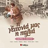 Η γειτονιά μας η παλιά - Συγγραφέας: Νάντια Σαραντοπούλου, Γιάννης Σαραντόπουλος - Εκδόσεις Σαββάλα