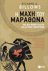 H μάχη του Μαραθώνα - Συγγραφέας: Richard Billows - Εκδόσεις Πατάκη
