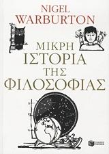 Μικρή ιστορία της φιλοσοφίας - Συγγραφέας: Nigel Warburton - Εκδόσεις Πατάκη