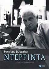 Ντερριντά - Συγγραφέας: Penelope Deutscher - Εκδόσεις Πατάκη