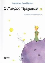Ο μικρός πρίγκιπας - Συγγραφέας: Αντουάν ντε Σαιντ Εξυπερύ - Εκδόσεις Πατάκη