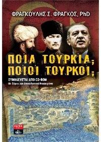Ποια Τουρκία; Ποιοί Τούρκοι; - Συγγραφέας: Φράγκος Σ. Φραγκούλης - Εκδόσεις Λιβάνη
