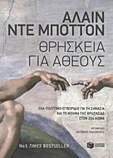 Θρησκεία για άθεους - Συγγραφέας: Αλαίν ντε Μποττόν - Εκδόσεις Πατάκη
