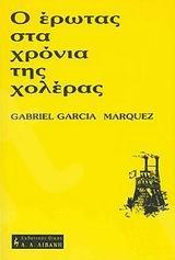 Ο έρωτας στα χρόνια της χολέρας - Συγγραφέας: Γκαμπριέλ Γκαρσία Μάρκες - Εκδόσεις Λιβάνη
