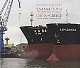 Ελλάδα - Κίνα (Λαοί αρχαίοι, κόσμοι που αλλάζουν) - Συγγραφέας: Εβίτα Αράπογλου - Εκδόσεις Πατάκη