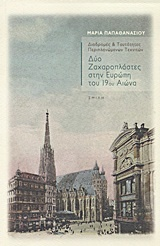 Δύο ζαχαροπλάστες στην Ευρώπη του 19ου αιώνα - Συγγραφέας: Μαρία Παπαθανασίου - Εκδόσεις Σμίλη