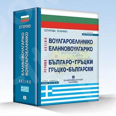 Σύγχρονο Ελληνοβουλγαρικό και Βουλγαροελληνικό Λεξικό - Συγγραφέας: Νταφίνκα Σωτήροβα - Εκδόσεις Ελληνοεκδοτική