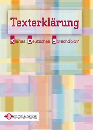 Texterklärung KDS - (Βιβλίο μαθητή)