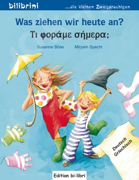 Was ziehen wir heute an?(Τι φοράμε σήμερα;) by bi:libri (Βιβλίο του μαθητή)