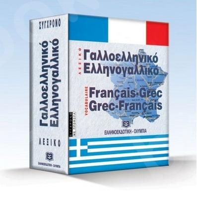 Σύγχρονο Γαλλοελληνικό και Ελληνογαλλικό Λεξικό με προφορά - Συγγραφέας: Ισιδώρα Μαστρομιχαλάκη - Εκδόσεις Ελληνοεκδοτική