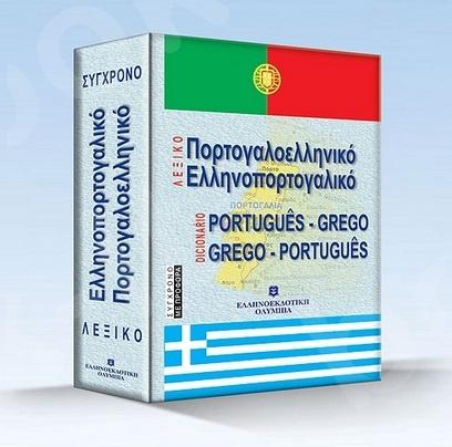 Σύγχρονο Ελληνοπορτογαλικό και Πορτογαλοελληνικό Λεξικό, Συγγραφέας: Συλλογικό έργο - Εκδόσεις Ελληνοεκδοτική