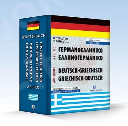 Σύγχρονο Γερμανοελληνικό - Ελληνογερμανικό Λεξικό Β' Εκδοση συμπληρωμένη - Συγγραφέας: Χριστίνα Τελλ - Εκδόσεις Ελληνοεκδοτική
