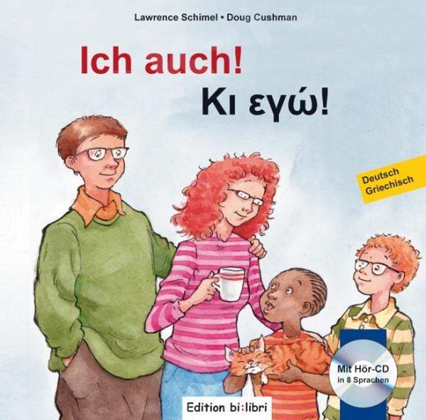 Ich auch! (Κι εγώ!) by bi:libri (Βιβλίο του μαθητή με ακουστικό cd σε 8 γλώσσες)