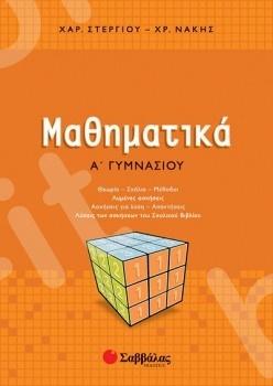Μαθηματικά - Α΄ Γυμνασίου - Συγγραφείς: Χαρ. Στεργίου, Χρ. Νάκης - Εκδόσεις Σαββάλλας
