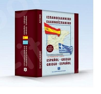 Σύγχρονο Ισπανοελληνικο - Ελληνοισπανικό Λεξικό Τσέπης - Συγγραφέας: Ειρήνη Λαγουδάκου - Εκδόσεις Ελληνοεκδοτική