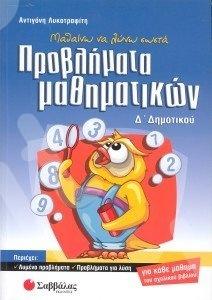 Μαθαίνω να λύνω σωστά Προβλήματα Μαθηματικών για την Δ΄ δημοτικού  - Συγγραφέας: Α . Λυκοτραφίτη - Εκδόσεις Σαββάλας