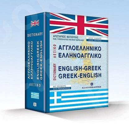 Λεξικό Αγγλοελληνικό - Ελληνοαγγλικό - Συγγραφέας: Αρίσταρχος Ματσούκας - Εκδόσεις Ελληνοεκδοτική